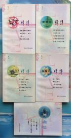 爱的文丛-三毛,席慕蓉,罗兰,梁凤仪,张爱玲情语  5册合拍