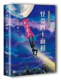 江户川乱步少年侦探系列:怪盗四十面相