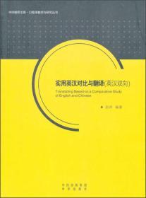 中译翻译文库·口笔译教学与研究丛书:实用英汉对比与翻译(英汉双向)