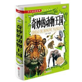 奇妙的动物王国
