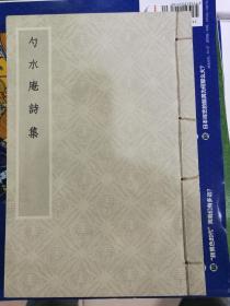 勺水庵诗集(套色影印版·线装1册全·四库善本丛书)