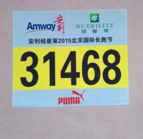 安利纽崔莱2015北京国际长跑节(参赛号码布)