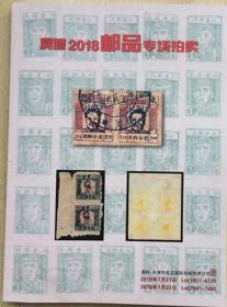 《天津昊德2018年邮品专场拍卖图录》2018年7月21日.30元.