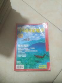 中国国家地理  2010年10期  总第600期   海洋中国 十月珍藏