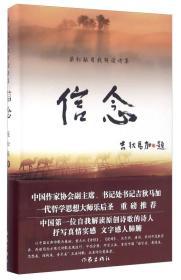 柴松献自我解读诗集:信念  (软精版)