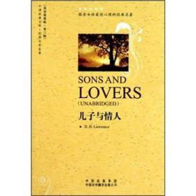 中译经典文库·世界文学名著:儿子与情人(英语原著版 第三辑)
