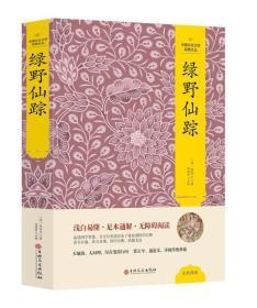 精装版 中国文化文学经典文丛—绿野仙踪