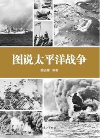 图说太平洋战争()