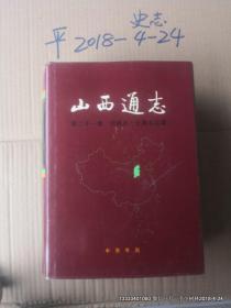 山西通志 第二十一卷 【交通志.公路水运篇