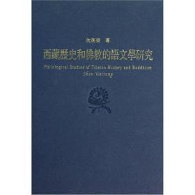 西藏历史和佛教的语文学研究