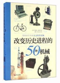 改变历史进程的50种机械(软精装)