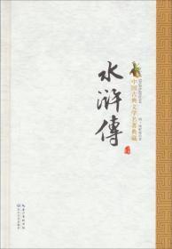 水浒传(精)/(中国古典文学名著典藏·新版
