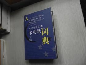 大学英语四级多功能词典