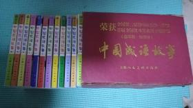 中国成语故事(连环画袖珍版 ) 现有4.5.6.7.8.9.10.11.12.13.14.15册  合售12本( 仅缺1.2.3册)
