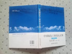 中国绿色工业论坛文集