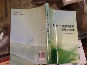北京市随班就读 个案研究选集