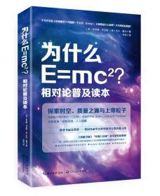 为什么E=mc2相对论普及读本