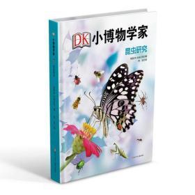 DK小博物学家:昆虫研究