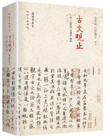 古文观止(插图珍藏本)(精)/国学典藏