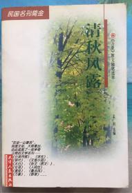 民国名刊简金-清秋风露 民国《万象》散文随笔选萃