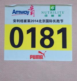 安利纽崔莱2014北京国际长跑节(参赛号码布)