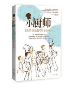 蔡颖卿作品系列:小厨师:我的幸福投资