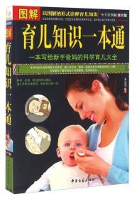 二手育儿知识一本通朱定华中医古籍出版社9787515211770