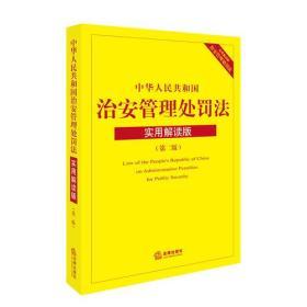 中华人民共和国治安管理处罚法:实用解读版(第二版)