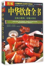 图解中华饮食全书(全方位图解美绘版)