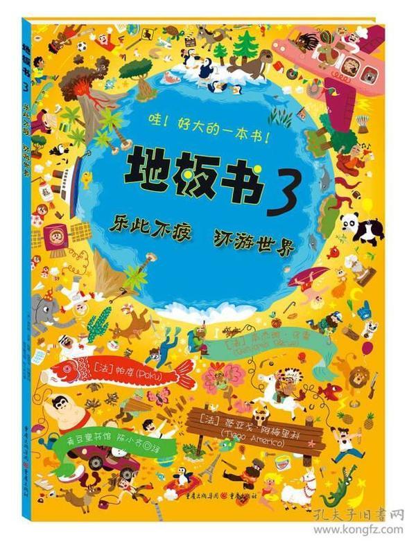 地板书3:乐此不疲·环游世界