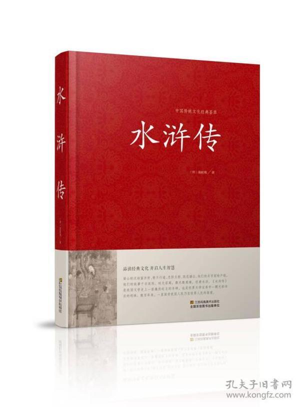 水浒传/中国传统文化经典荟萃(精装)