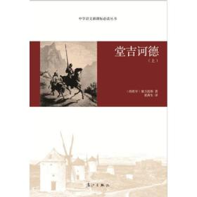 堂吉诃德(全两册)