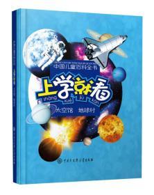 太空馆 地球村-上学就看-中国儿童百科全书