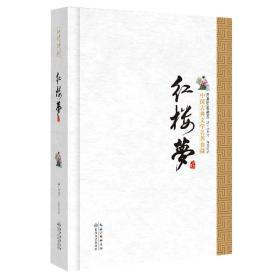 红楼梦(精)/中国古典文学名著典藏·新版