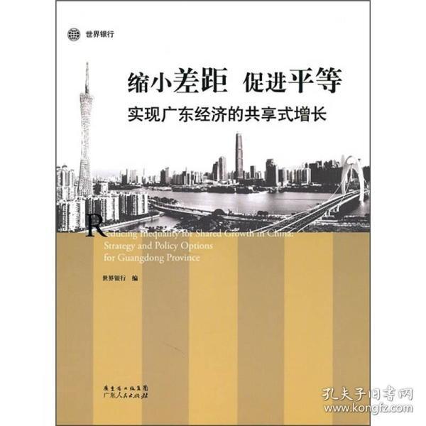 缩小差距 促进平等:实现广东经济的共享式增长