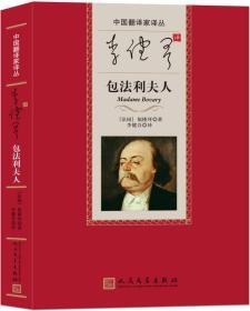 中国翻译家译丛:李健吾译包法利夫人