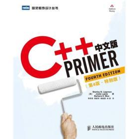 正版旧书 C Primer中文版(第4版)(特别版)
