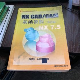 NX CAD/CAM基础教程(第2版)(CAD/CAM模具设计与制造指导丛书)