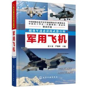 军用飞机 张玉龙 严晓峰 化学工业出版社 9787122213433