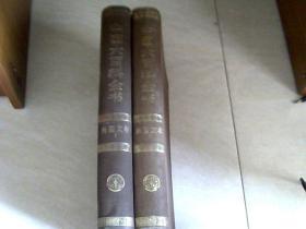 中国大百科全书外国文学(1、2册合售) 【大16开精装  1985年四印】