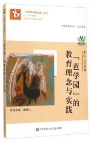 """中国著名幼儿园丛书·李跃儿芭学园:""""芭学园""""的教育理念与实践"""