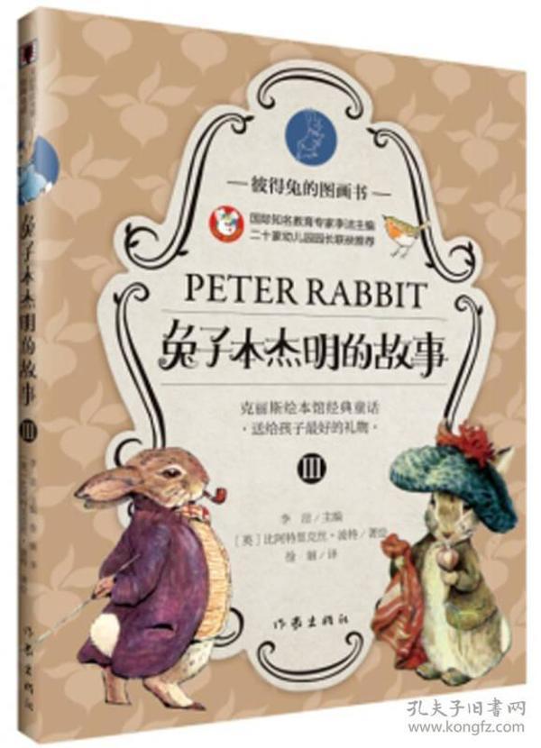 兔子本杰明的故事