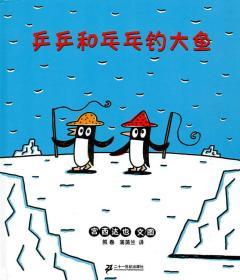 (精)蒲蒲兰绘本馆:乒乒和乓乓钓大鱼