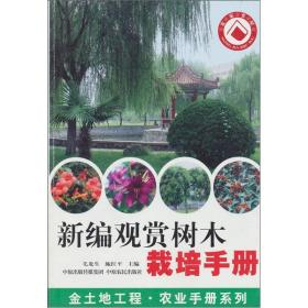 新编观赏树木栽培手册