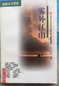 民国名刊简金-雾外江山 民国《现代》《文饭小品》散文随笔选萃