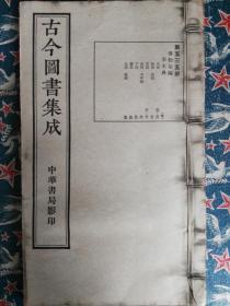 古今图书集成.草木典第五三五册