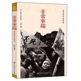 中国大百科全书出版社 非常事端