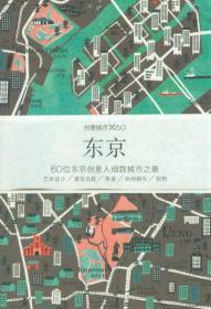 创意城市·东京