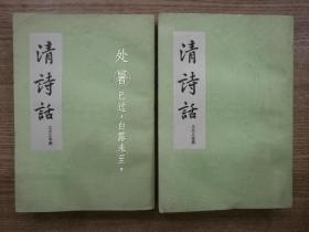 清诗话(上下全2册)