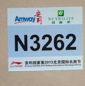 安利纽崔莱2013北京国际长跑节(参赛号码布)